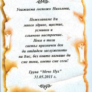 scan0014-002